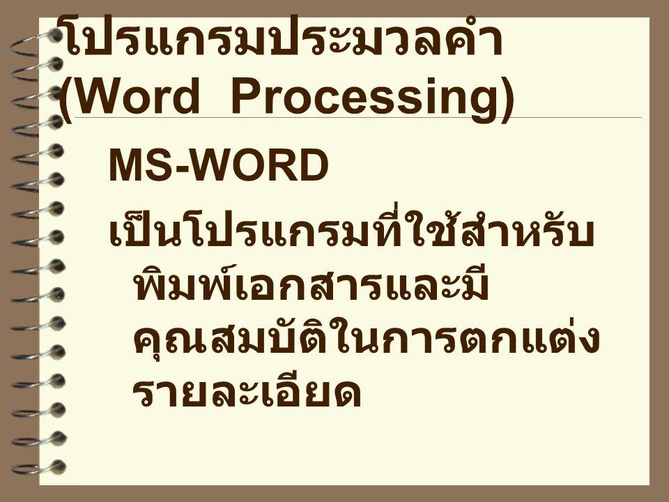MS-WORD เป็นโปรแกรมที่ใช้สำหรับ พิมพ์เอกสารและมี คุณสมบัติในการตกแต่ง รายละเอียด โปรแกรมประมวลคำ (Word Processing)
