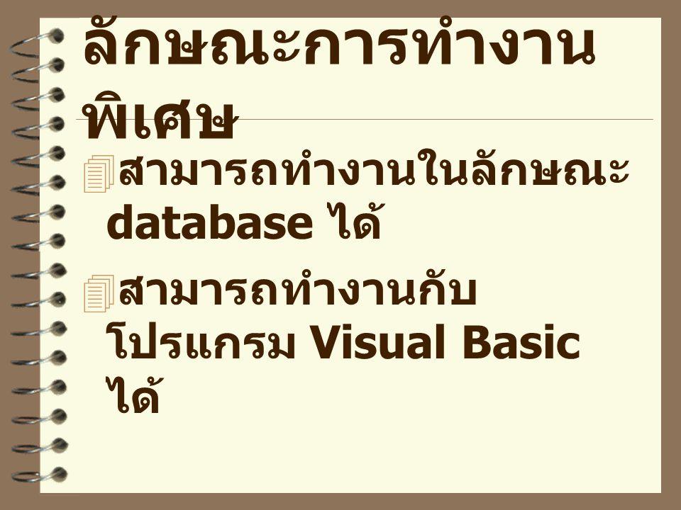 ลักษณะการทำงาน พิเศษ  สามารถทำงานในลักษณะ database ได้  สามารถทำงานกับ โปรแกรม Visual Basic ได้