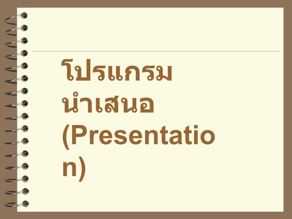 โปรแกรม นำเสนอ (Presentatio n)