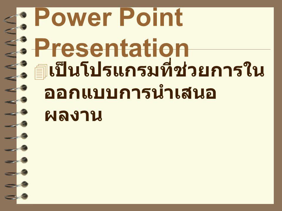 Power Point Presentation  เป็นโปรแกรมที่ช่วยการใน ออกแบบการนำเสนอ ผลงาน