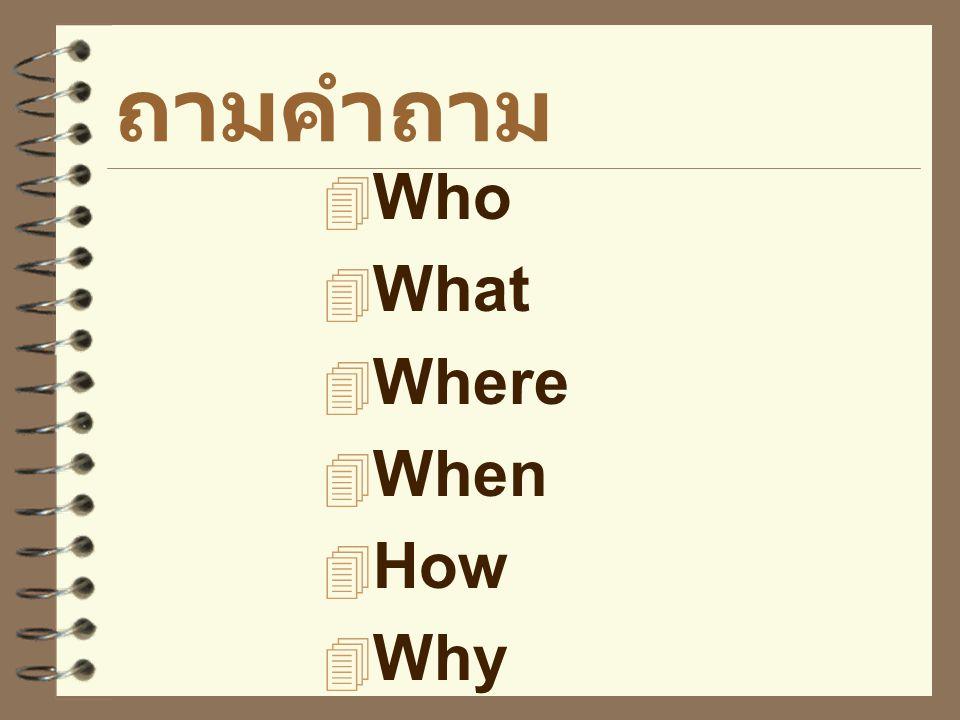 ถามคำถาม  Who  What  Where  When  How  Why