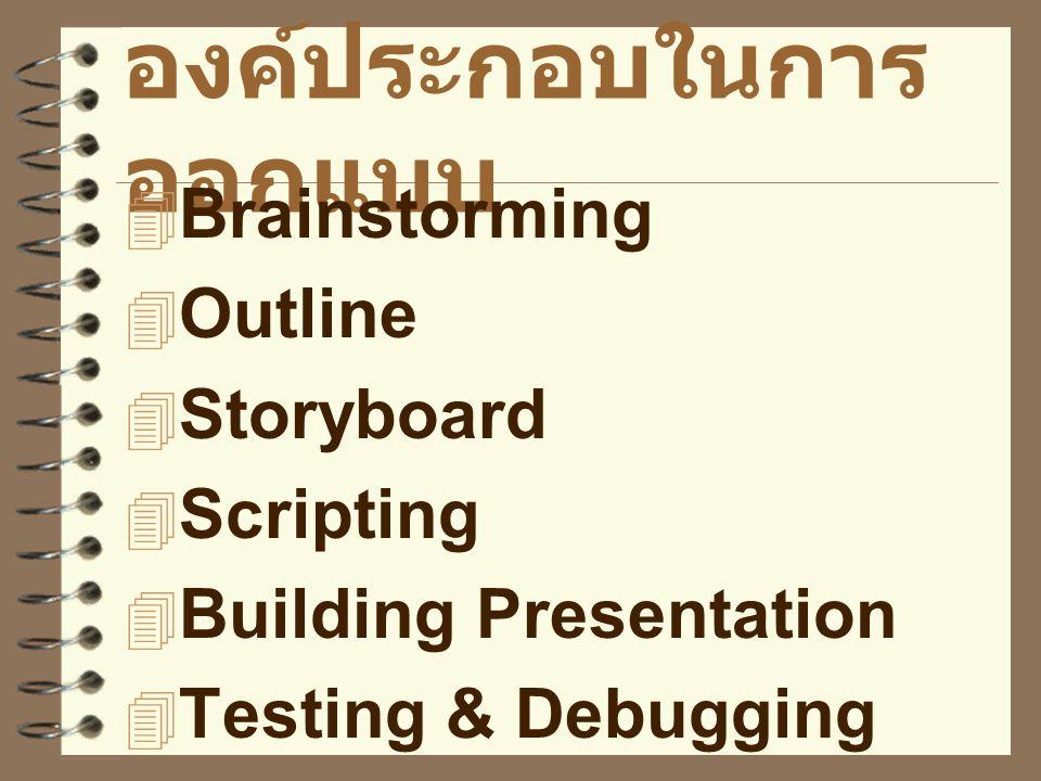 องค์ประกอบในการ ออกแบบ  Brainstorming  Outline  Storyboard  Scripting  Building Presentation  Testing & Debugging