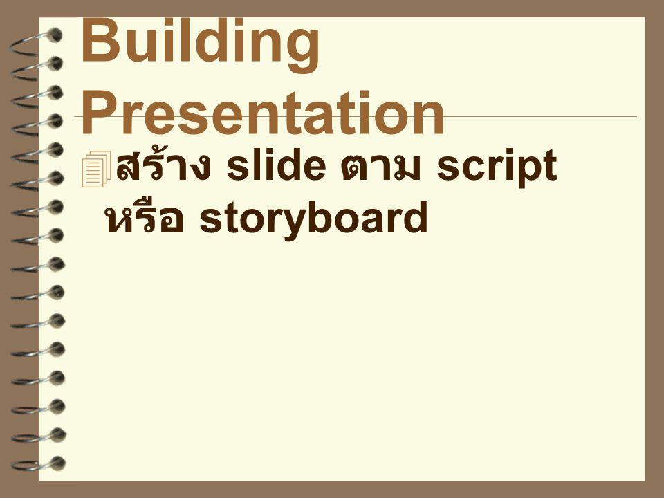Building Presentation  สร้าง slide ตาม script หรือ storyboard