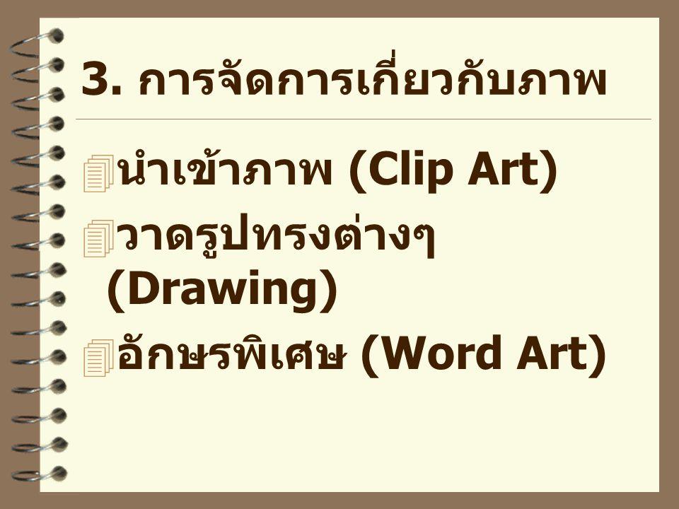 3. การจัดการเกี่ยวกับภาพ  นำเข้าภาพ (Clip Art)  วาดรูปทรงต่างๆ (Drawing)  อักษรพิเศษ (Word Art)