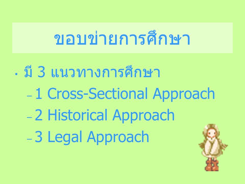 ขอบข่ายการศึกษา มี 3 แนวทางการศึกษา – 1 Cross-Sectional Approach – 2 Historical Approach – 3 Legal Approach