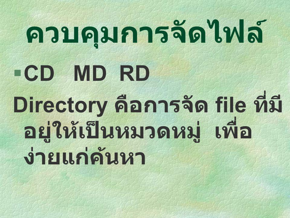  CD MD RD Directory คือการจัด file ที่มี อยู่ให้เป็นหมวดหมู่ เพื่อ ง่ายแก่ค้นหา ควบคุมการจัดไฟล์