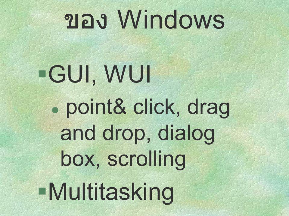  GUI, WUI point& click, drag and drop, dialog box, scrolling  Multitasking ลักษณะการทำงาน ของ Windows