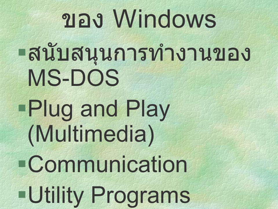  สนับสนุนการทำงานของ MS-DOS  Plug and Play (Multimedia)  Communication  Utility Programs  Accessibility ลักษณะการทำงาน ของ Windows