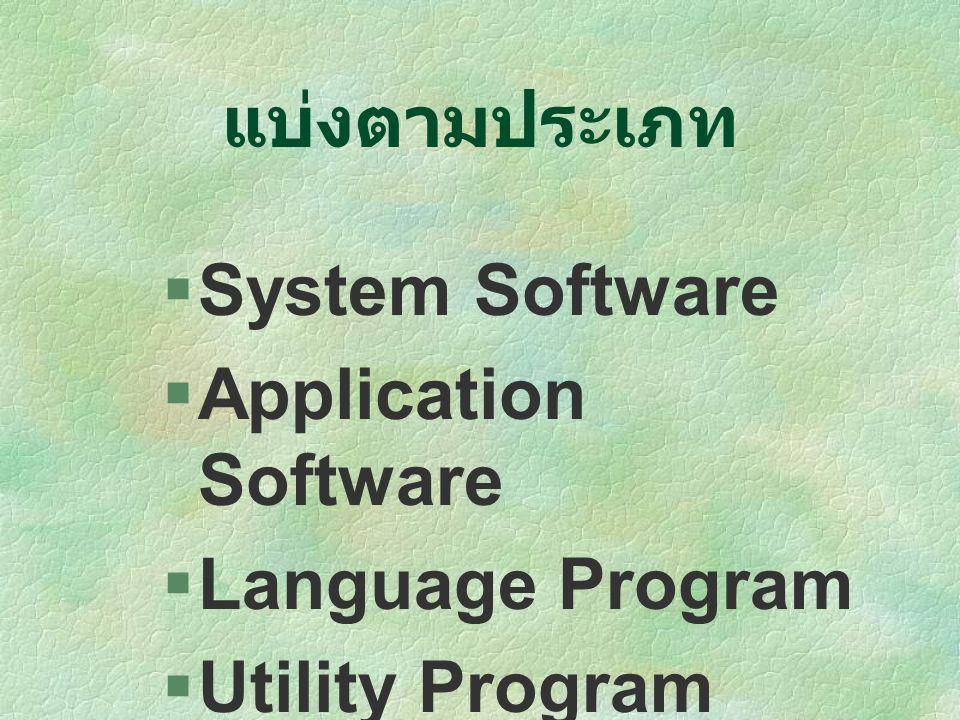  System Software  Application Software  Language Program  Utility Program แบ่งตามประเภท