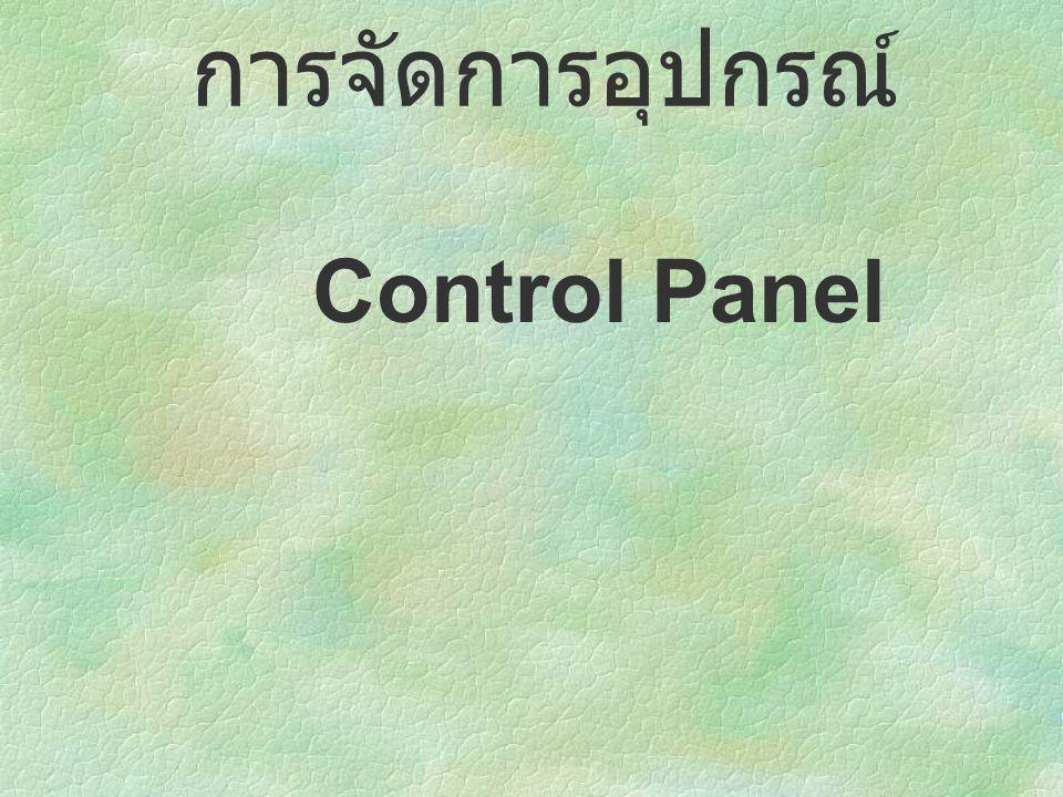 การจัดการอุปกรณ์ Control Panel