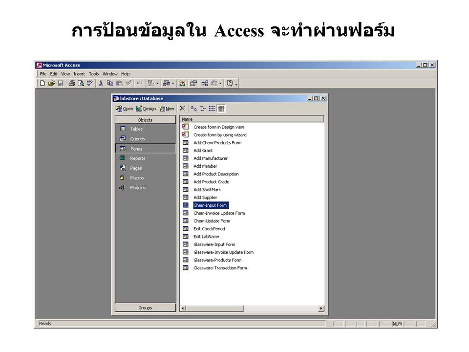 การป้อนข้อมูลใน Access จะทำผ่านฟอร์ม
