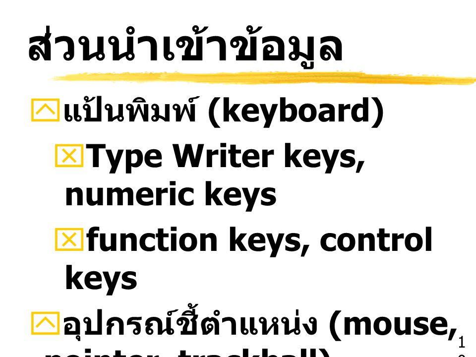 ส่วนนำเข้าข้อมูล  แป้นพิมพ์ (keyboard)  Type Writer keys, numeric keys  function keys, control keys  อุปกรณ์ชี้ตำแหน่ง (mouse, pointer, trackball)