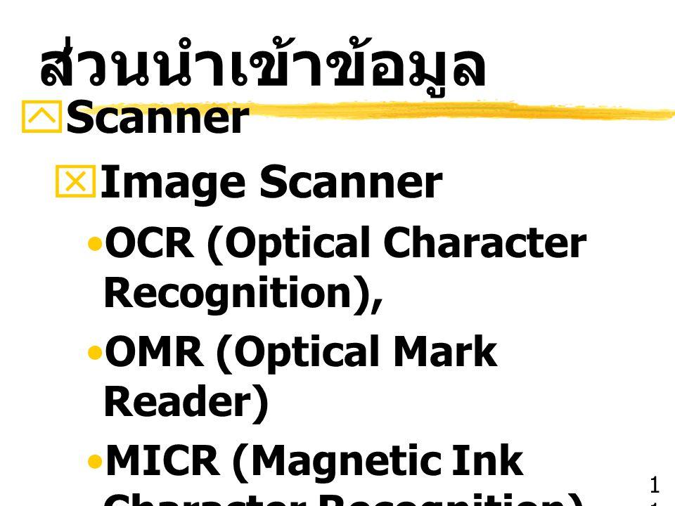 ส่วนนำเข้าข้อมูล  Scanner  Image Scanner OCR (Optical Character Recognition), OMR (Optical Mark Reader) MICR (Magnetic Ink Character Recognition) 