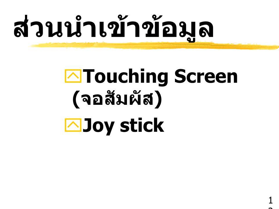 ส่วนนำเข้าข้อมูล  Touching Screen ( จอสัมผัส )  Joy stick 1212