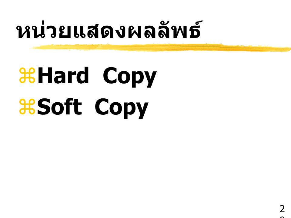 หน่วยแสดงผลลัพธ์  Hard Copy  Soft Copy 2828