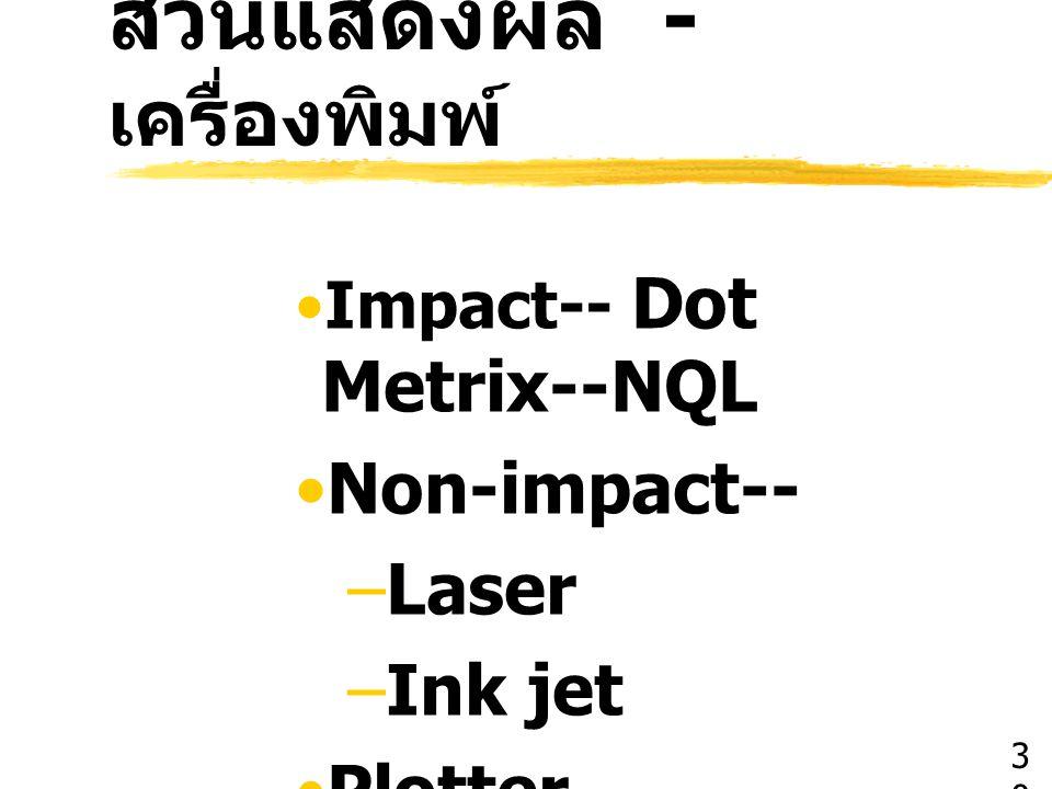 ส่วนแสดงผล - เครื่องพิมพ์ Impact-- Dot Metrix--NQL Non-impact-- –Laser –Ink jet Plotter 3030