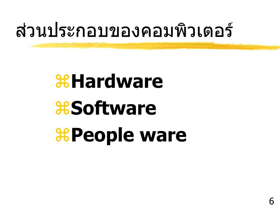 ส่วนประกอบของคอมพิวเตอร์  Hardware  Software  People ware 6