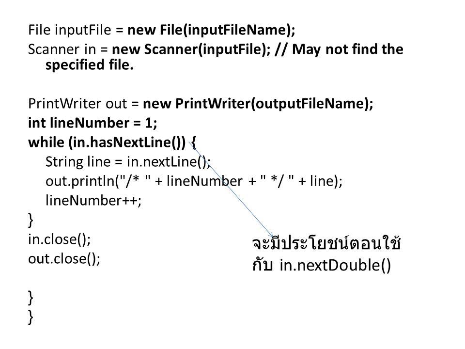 ซึ่งอ่านทีละบรรทัดเราจะสามารถเอาทั้ง บรรทัดมาใช้ต่อได้ เช่น int i=0; While (!Character.isDigit(line.charAt(i))){ i++; } เช่น ใช้กับไฟล์ที่บนหนึ่งบรรทัด มี ชื่อประเทศ ตามด้วย ตัวเลขแสดงจำนวนประชากร String countryName = line.substring(0,i); String population = substring(i); int populationValue = Integer.parseInt(population.trim());