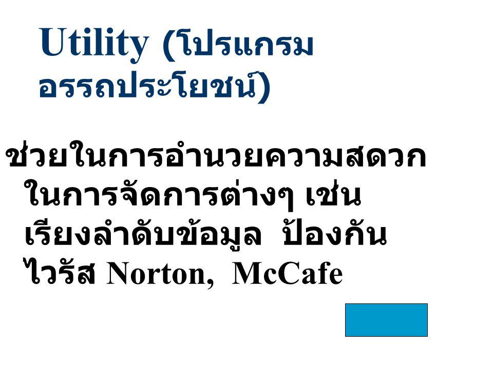 Utility ( โปรแกรม อรรถประโยชน์ ) ช่วยในการอำนวยความสดวก ในการจัดการต่างๆ เช่น เรียงลำดับข้อมูล ป้องกัน ไวรัส Norton, McCafe