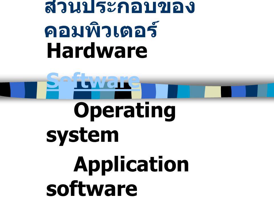 ส่วนประกอบของ คอมพิวเตอร์ Hardware Software Operating system Application software Peopleware