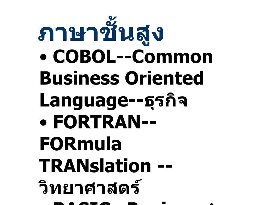 ภาษาชั้นสูง COBOL--Common Business Oriented Language-- ธุรกิจ FORTRAN-- FORmula TRANslation -- วิทยาศาสตร์ BASIC--Beginner ' s All Purpose Symbolic In