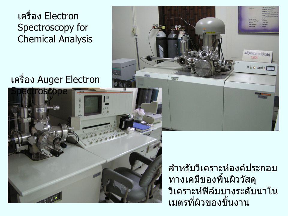 เครื่อง Electron Spectroscopy for Chemical Analysis เครื่อง Auger Electron Spectroscope สำหรับวิเคราะห์องค์ประกอบ ทางเคมีของพื้นผิววัสดุ วิเคราะห์ฟิล์