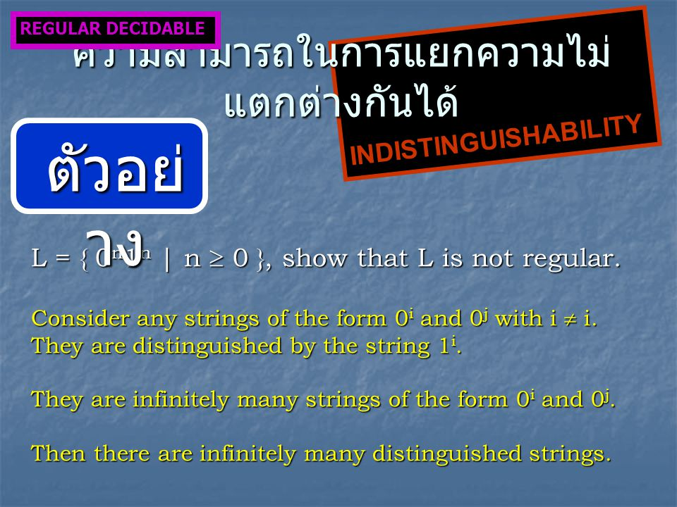 L = { 0 n 1 n | n  0 }, show that L is not regular. Consider any strings of the form 0 i and 0 j with i  i. They are distinguished by the string 1 i