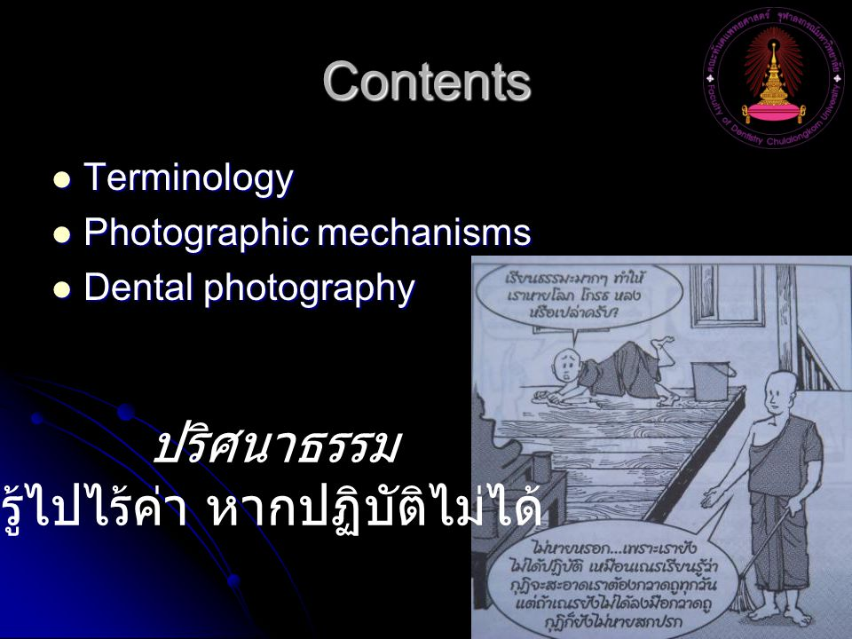 Intra-oral photography Intra-oral exam ---- are 11 frames Intra-oral exam ---- are 11 frames 6.