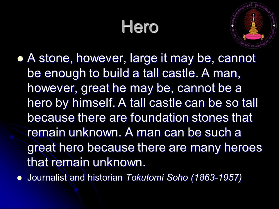 Hero A stone, however, large it may be, cannot be enough to build a tall castle.