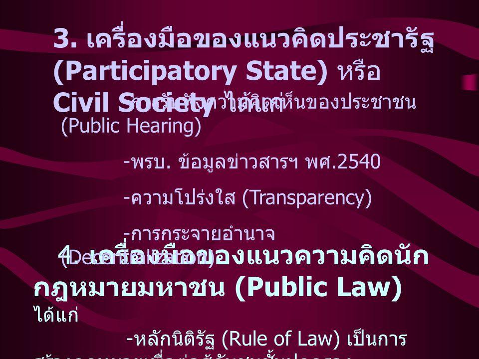 3. เครื่องมือของแนวคิดประชารัฐ (Participatory State) หรือ Civil Society ได้แก่ 4. เครื่องมือของแนวความคิดนัก กฎหมายมหาชน (Public Law) ได้แก่ - หลักนิต
