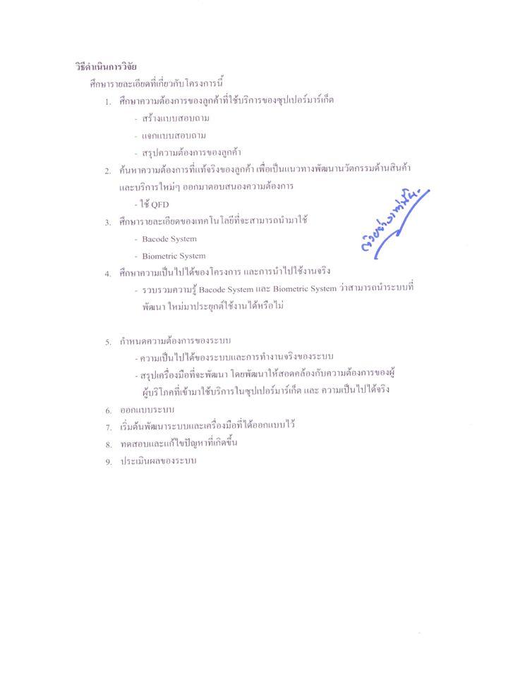 หมายเหตุ : ที่กล่าวมา เป็นตัวอย่างของเอกสารที่ใช้แนบ ประกอบการเสนอ หัวข้อและแต่งตั้งกรรมการสอบโครงร่าง วิทยานิพนธ์ สำหรับ นิสิตปริญญาโทแผน ก./ ส่วนแผน ข.