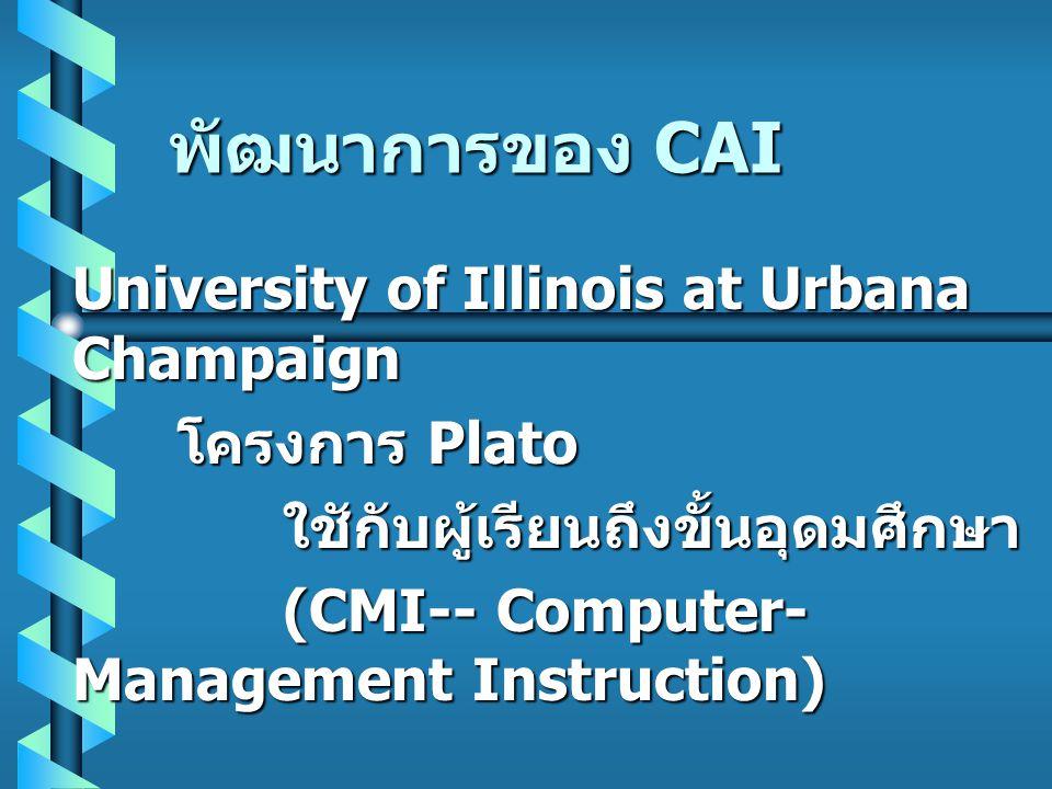 พัฒนาการของ CAI  คอมพิวเตอร์ออกแบบเพื่อ โปรแกรม Plato ใช้ ภาษา Tutor  ไมโครคอมพิวเตอร์ ใช้ Authoring Language (Tutor, Pilot)  Papert--MIT--Logo สำหรับ วิชาคณิตศาสตร์  CAI on Web Intelligent Tutoring System (ITS)
