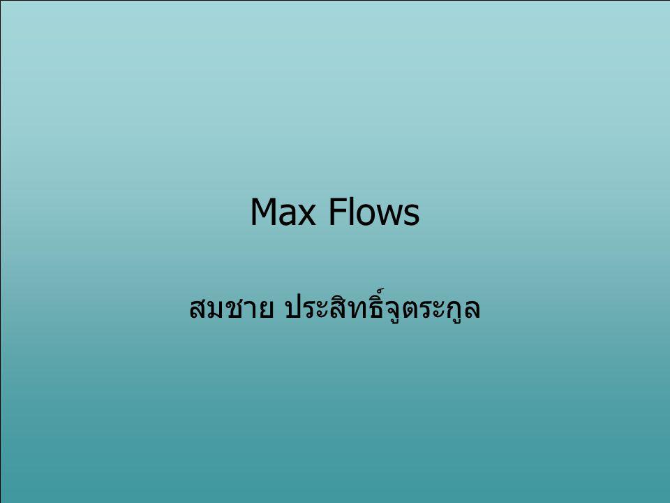 Max Flows สมชาย ประสิทธิ์จูตระกูล