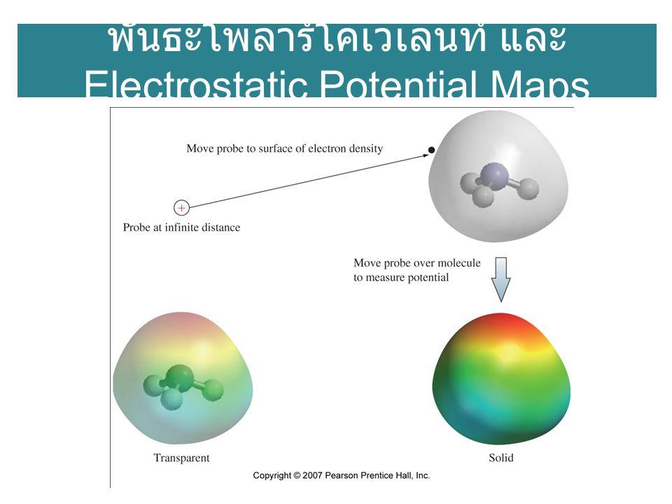 พันธะโพลาร์โคเวเลนท์ และ Electrostatic Potential Maps