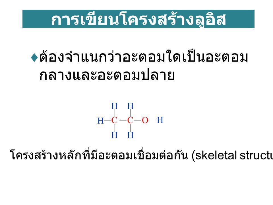 การเขียนโครงสร้างลูอิส  ต้องจำแนกว่าอะตอมใดเป็นอะตอม กลางและอะตอมปลาย C H H H H C H H O โครงสร้างหลักที่มีอะตอมเชื่อมต่อกัน (skeletal structure)