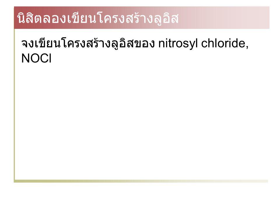 จงเขียนโครงสร้างลูอิสของ nitrosyl chloride, NOCl 2+2--2+-+ - นิสิตลองเขียนโครงสร้างลูอิส