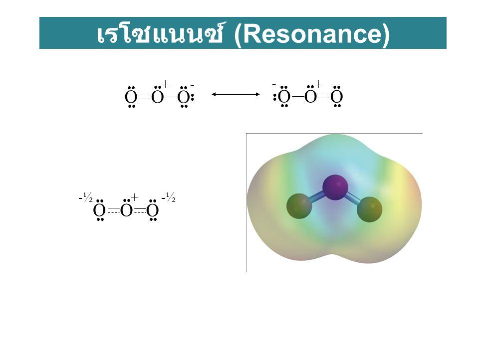 เรโซแนนซ์ (Resonance) O O O O O O + + - - O O O + -½