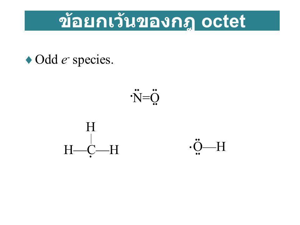 ข้อยกเว้นของกฎ octet  Odd e - species. N=O H—C—H H O—H