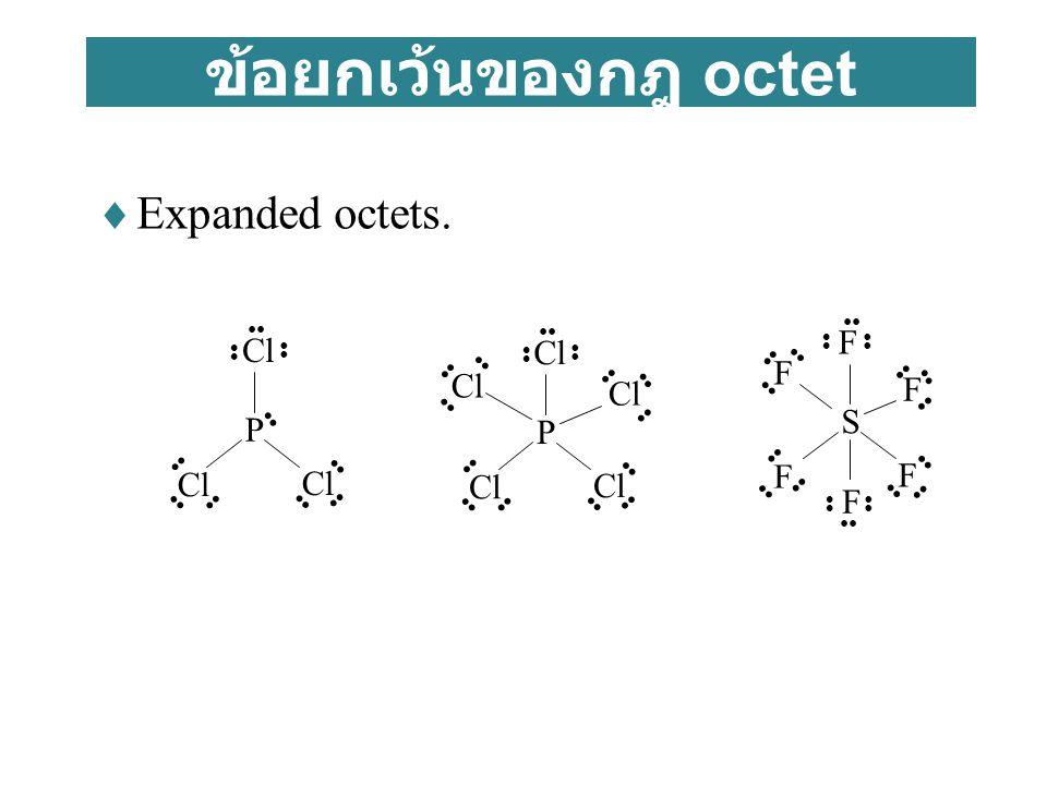 ข้อยกเว้นของกฎ octet  Expanded octets. P Cl P Cl Cl Cl Cl S F F F F F F