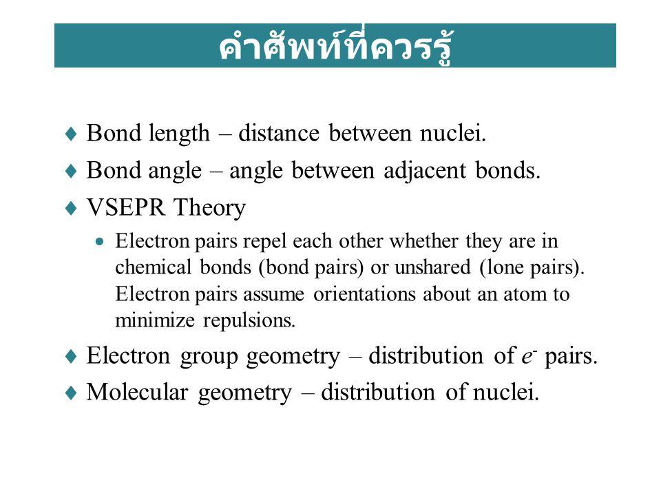 คำศัพท์ที่ควรรู้  Bond length – distance between nuclei.