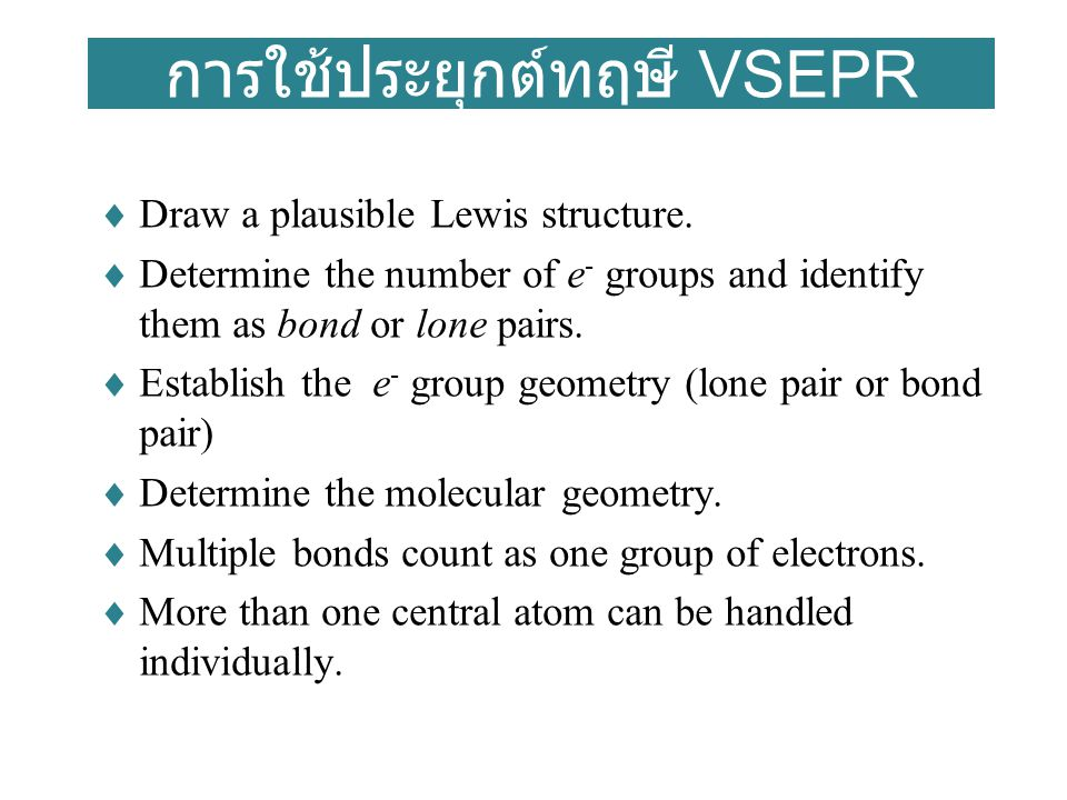 การใช้ประยุกต์ทฤษี VSEPR  Draw a plausible Lewis structure.