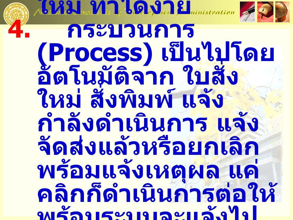 3.การพิมพ์ผลใบสั่ง ใหม่ ทำได้ง่าย 4.