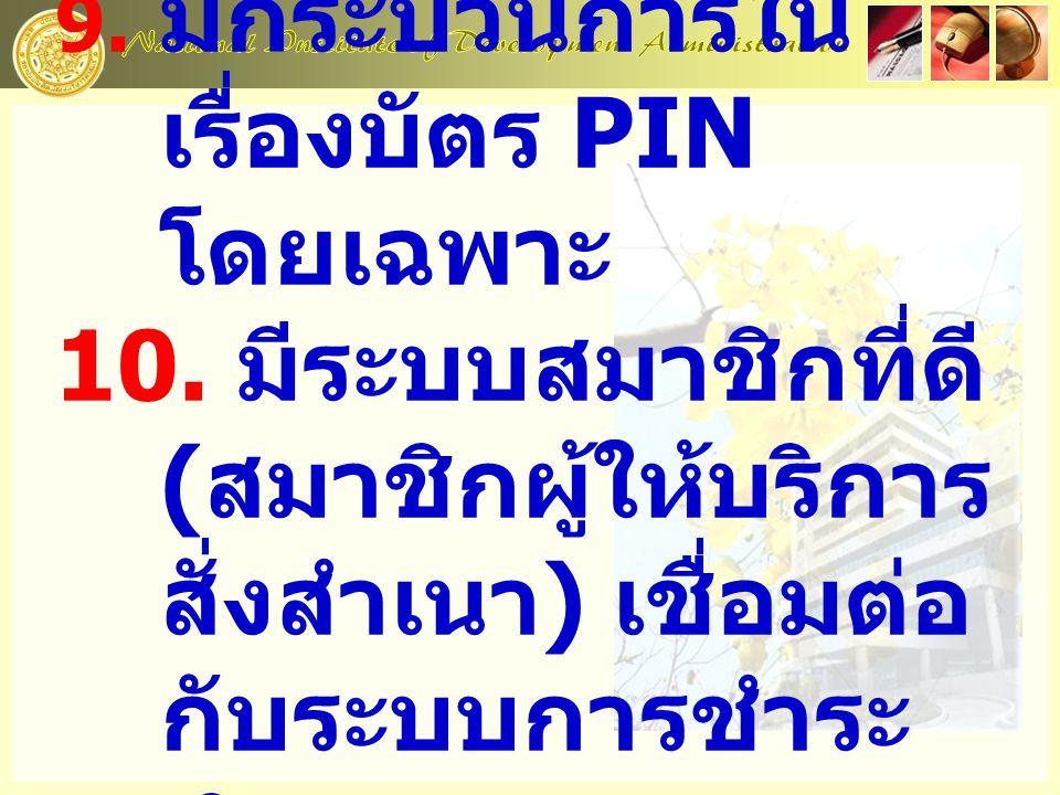 9.มีกระบวนการใน เรื่องบัตร PIN โดยเฉพาะ 10.