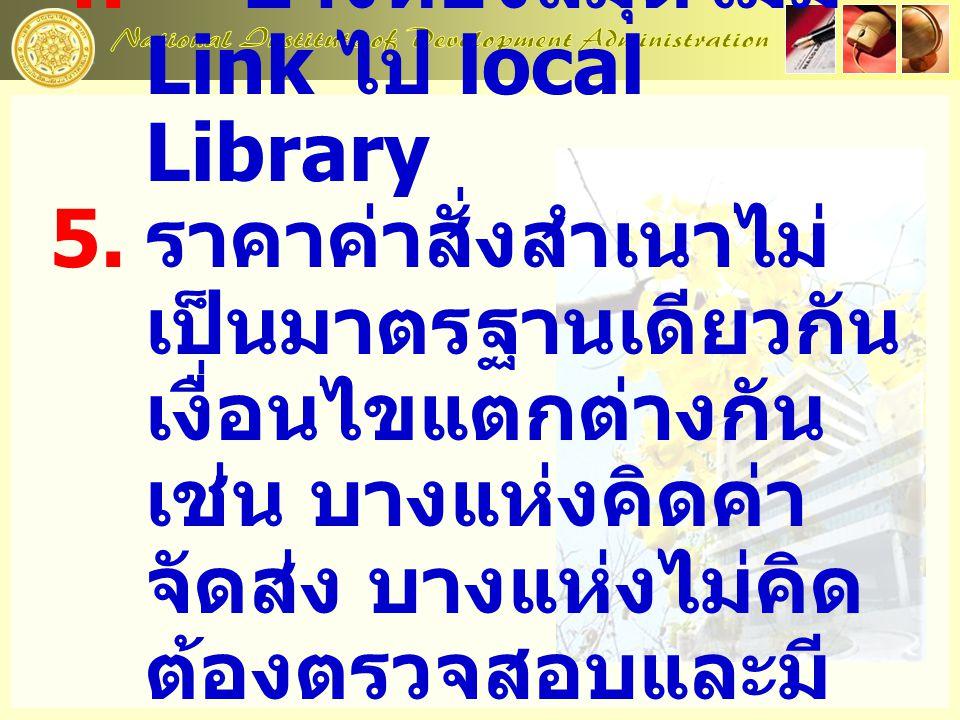 4.บางห้องสมุดไม่มี Link ไป local Library 5.