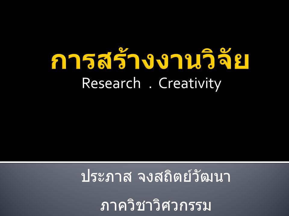 Research. Creativity ประภาส จงสถิตย์วัฒนา ภาควิชาวิศวกรรม คอมพิวเตอร์