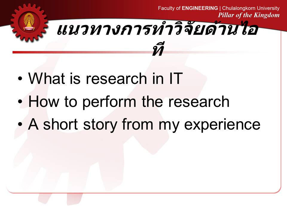 แนวทางการทำวิจัยด้านไอ ที What is research in IT How to perform the research A short story from my experience