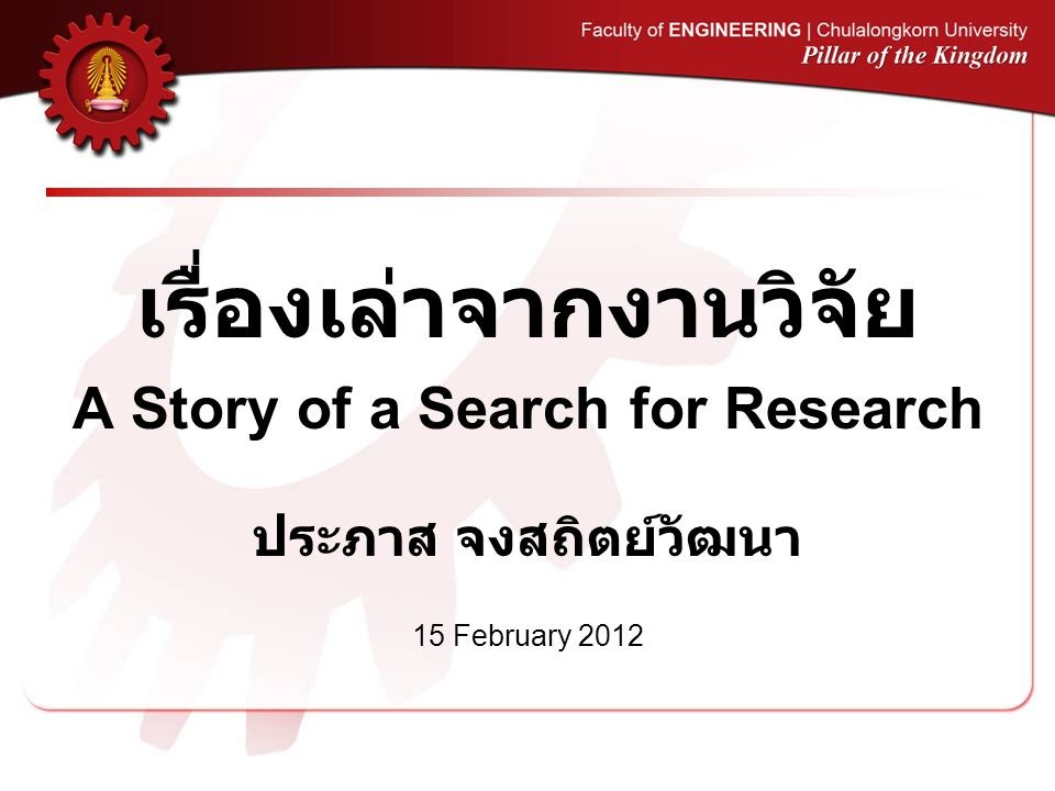 เรื่องเล่าจากงานวิจัย A Story of a Search for Research ประภาส จงสถิตย์วัฒนา 15 February 2012