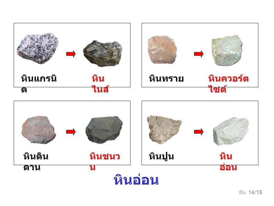 หิน 14/15 หินอ่อน หินดิน ดาน หินแกรนิ ต หิน ไนส์ หินชนว น หินทรายหินควอร์ต ไซต์ หินปูนหิน อ่อน