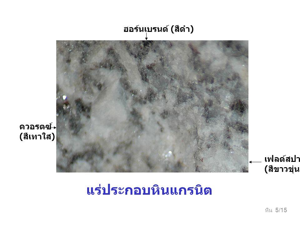 หิน 5/15 แร่ประกอบหินแกรนิต ฮอร์นเบรนด์ ( สีดำ ) เฟลด์สปาร์ ( สีขาวขุ่น ) ควอรตซ์ ( สีเทาใส )