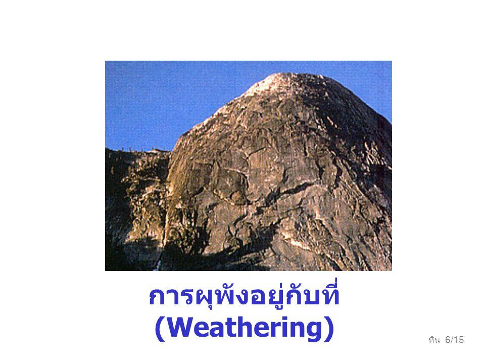 หิน 6/15 การผุพังอยู่กับที่ (Weathering)